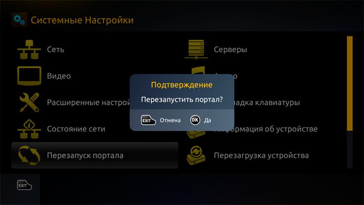 reboot-ok